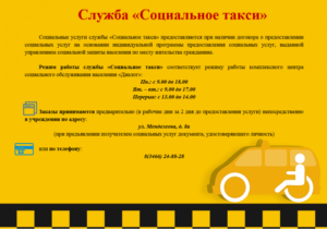 Заказ социальное такси в спб для пенсионеров и инвалидов