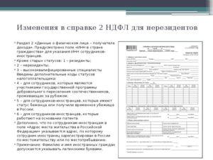 2-НДФЛ по иностранному работнику