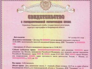Свидетельство о регистрации права собственности на дом