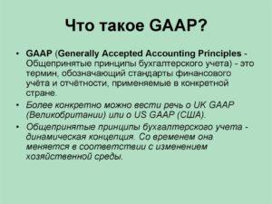 Стандарты ГААП (GAAP)
