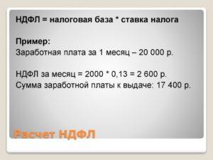 Как высчитать НДФЛ из зарплаты