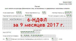 6-НДФЛ за 3 квартал 2017