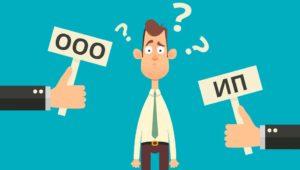 Что выгоднее для ведения бизнеса и почему: ООО или ИП