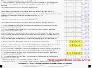 Калькулятор 3 ндфл для возврата подоходного налога