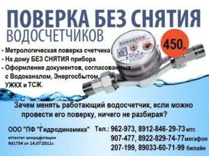 Бесплатная поверка счетчиков воды в москве