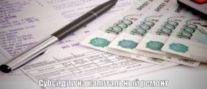 Субсидия на капитальный ремонт дома