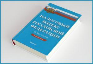 Налоговый кодекс Российской Федерации (НК РФ)