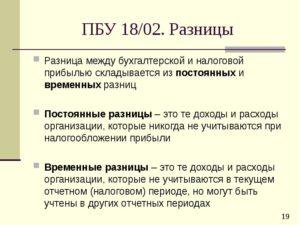 ПБУ 18/02 – последняя редакция 2018