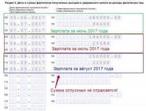 6-НДФЛ, 2-НДФЛ за 2017 год