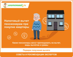 Возврат ндфл работающим пенсионерам при покупке квартиры
