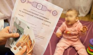 За рождение 4 ребенка в 2019 году 1500000 рублей