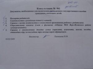 Список документов на детское пособие ежемесячное до 18 лет