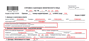 Справка 2- НДФЛ за 2018 год: порядок заполнения