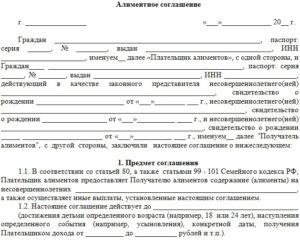 Алиментное соглашение плюсы и минусы