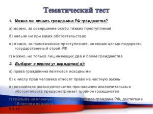 Допускает ли конституция рф лишение гражданства российской федерации