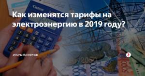 В 2019 году увеличатся тарифы по НВОС