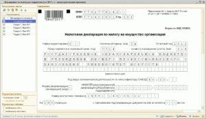 Декларация по налогу на имущество организаций 2017