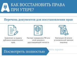 Восстановить права по утере в москве