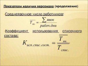 Коэффициент списочного состава