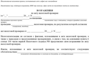 Возражение на акт налоговой проверки – образец