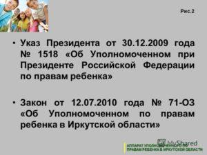 Указ президента об уполномоченном по правам ребенка
