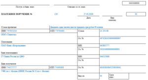 Налог на прибыль платежное поручение образец 2017