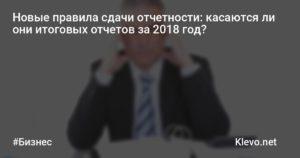 Новые правила сдачи отчетности: касаются ли они итоговых отчетов за 2018 год?