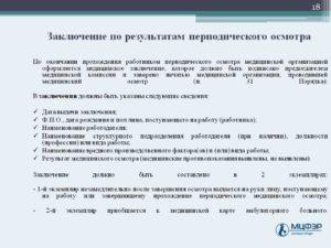 Как оформляются результаты периодического медосмотра работников организации