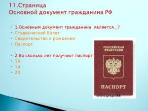Во сколько получают паспорт