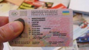 Водительское удостоверение для граждан снг новый закон 2019