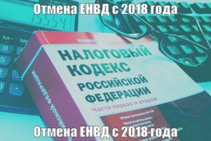 Отмена ЕНВД с 2018 года