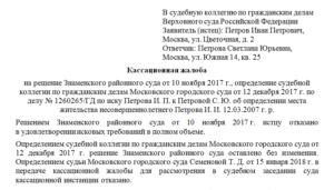Сроки подачи заявления в верховный суд по гражданскому делу