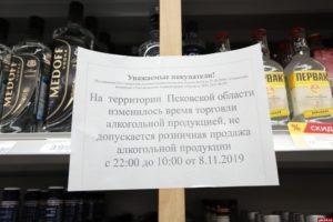 Закон москвы о времени розничной продажи алкогольной продукции