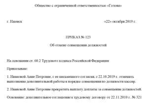 Как издать приказ о снятии совмещения должностей