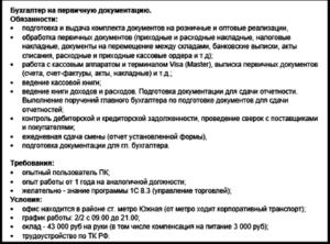Должностная инструкция бухгалтера по расчетам с поставщиками: правила составления
