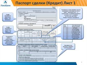 Валютный контроль – паспорт сделки