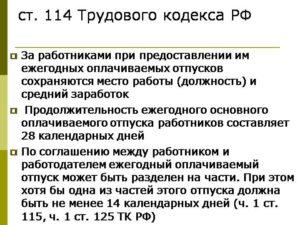 Как оплачивается отпуск по ТК РФ 2018