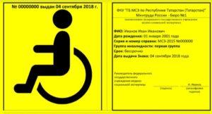 Знак инвалид – новые правила