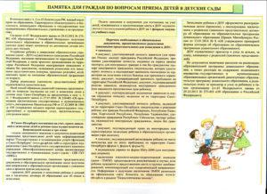 Предоставление места в детском саду с 3 лет закон
