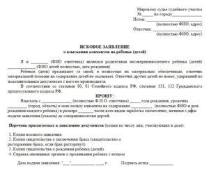 Заявление на подачу алиментов образец в браке
