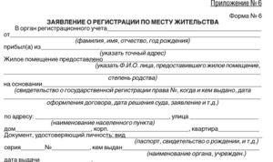 Документы для перепрописки по другому адресу