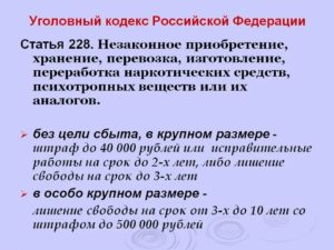 Ук рф ст 228 ч 3