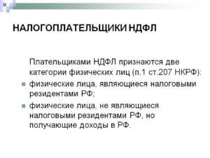 Налогоплательщики НДФЛ