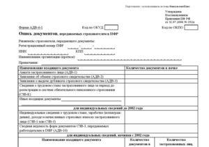 АДВ-6-1 в 2016 году: бланк и образец заполнения
