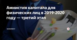 Амнистия капитала для физических лиц в 2019