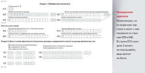 6-НДФЛ нулевая: образец заполнения