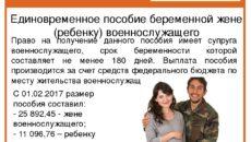 Пособие беременной жене военнослужащего по контракту