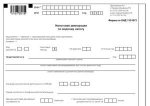 Заполнение декларации по водному налогу
