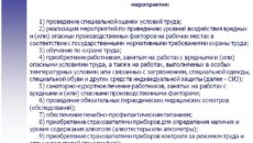 Финансирование специальной оценки условий труда за счет ФСС РФ