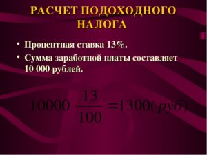 Как высчитать подоходный налог